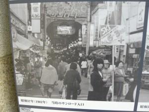 昭和53年のサンロード