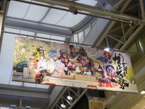 吉祥寺かぶき祭