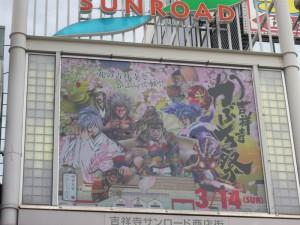 サンロードのある吉祥寺かぶき祭のペナント