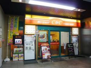 カレーショップC&C吉祥寺店