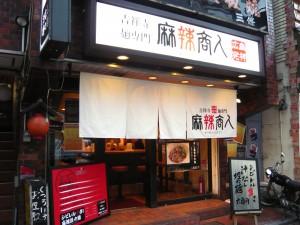汁なし担々麺、吉祥寺麺専門店 麻辣商人