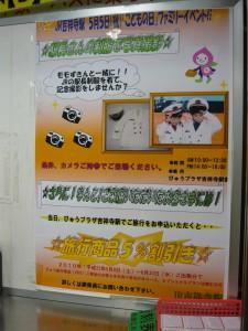 JR吉祥寺駅「こどもの日ファミリーイベント」