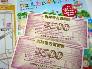 小吉祥・お買い物券五百円(画像に加工しています)