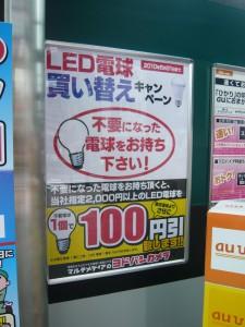 LED買い換えキャンペーン@ヨドバシ吉祥寺