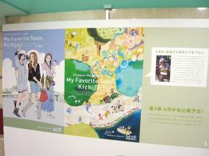 5月のMy Favorite Town Kichijoji