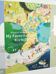 第2弾、5月のMy Favorite Town Kichijoji