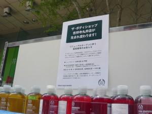 THE BODY SHOP 吉祥寺丸井店 臨時出店