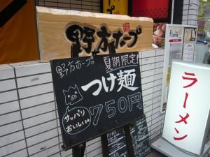 野方ホープのつけ麺(夏期限定)