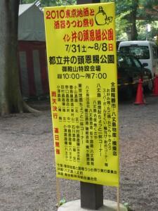 2010東京地酒と酒器うつわ祭りイン井の頭恩賜公園の立て看板