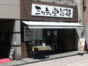 三ツ矢堂製麺吉祥寺店