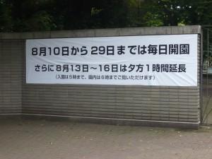 井の頭動物園2010年8月の予定