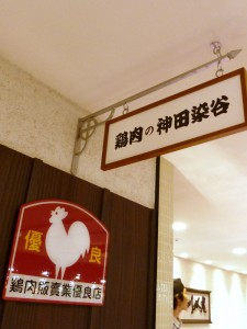 鶏肉の神田染谷アトレ吉祥寺
