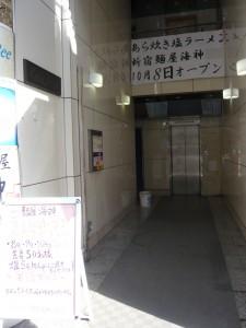 ラーメン・麺屋海神、今日開店