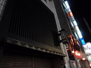 鳥良吉祥寺本店