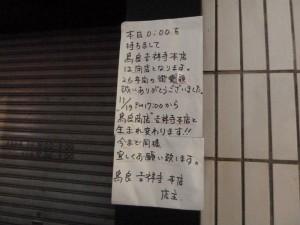 鳥良吉祥寺本店のお知らせ