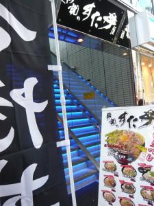 伝説のすた丼屋吉祥寺