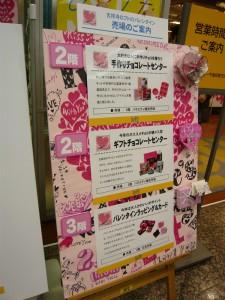 LOFT吉祥寺のバレンタイン