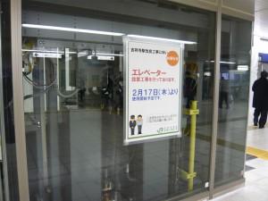 吉祥寺駅でエレベーター稼働