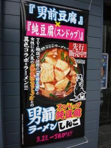 男前純豆腐ラーメンしんご