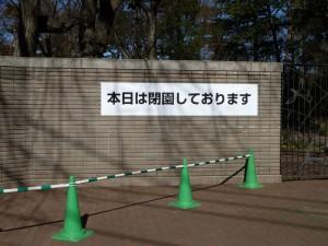 井の頭動物園閉園中のお知らせ