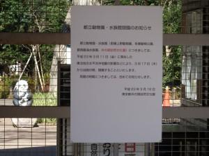 都立動物園・水族館閉園のお知らせ