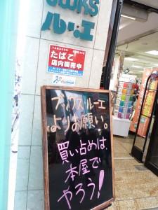 BOOKSルー・エ