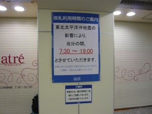 地震の影響による、アトレ吉祥寺の営業時間案内