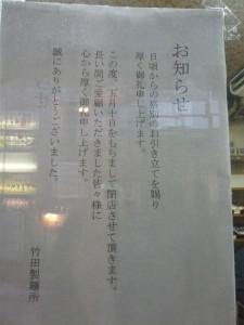 竹田製麺所が5月10日に閉店