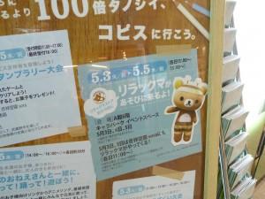 コピス吉祥寺にリラックマが来る!