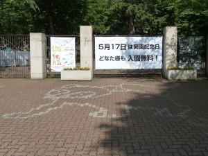 井の頭恩賜公園、5月17日は入園無料