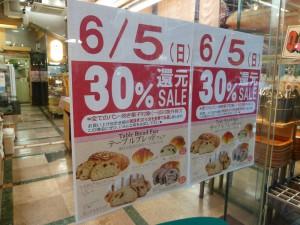 アンテンドゥの30%還元セール