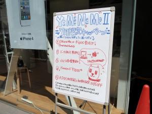 MacのKichijoji Store 7月のキャンペーン