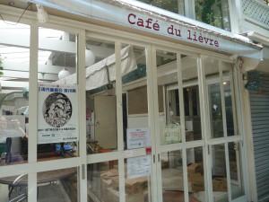 カフェ・ドゥ・リエーブル うさぎ館 (cafe du lievre)