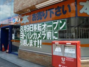 閉店したブックオフ南口店