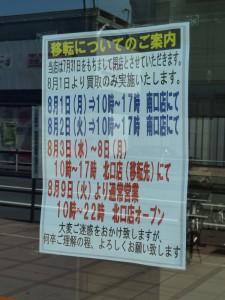 ブックオフ吉祥寺店の移転スケジュール