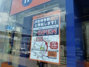 ブックオフ北口店の地図