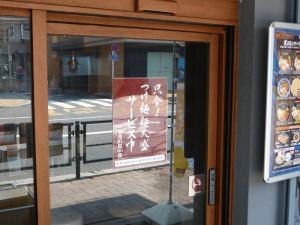 麺屋ZERO1 吉祥寺店、つけ麺大盛りサービス中