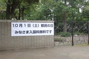 2011年都民の日の井の頭動物園