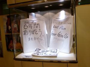 水曜どうでしょう展@東急百貨店吉祥寺店