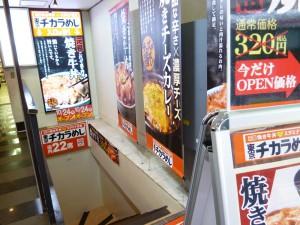 東京チカラめしの入り口