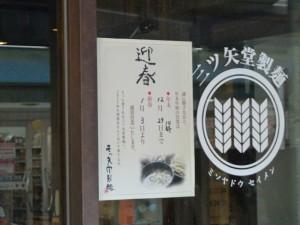 三ツ矢堂製麺店2011から2012の年末年始予定