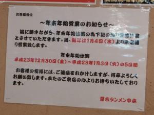 蒙古タンメン中本吉祥寺店2011-2012年末年始予定