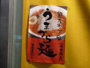うまから麺@野方ホープ