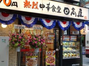 中華食堂日高屋