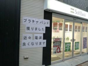 ソフトバンク吉祥寺公園口駅前