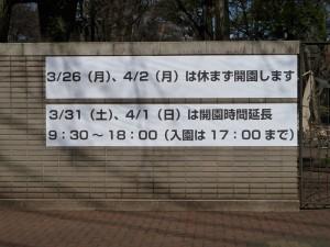 井の頭動物園2012年3月と4月の予定