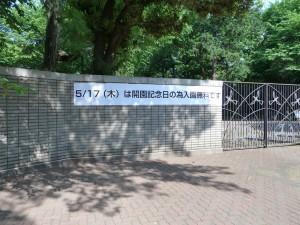 5月17日の井の頭動物園は、入園無料