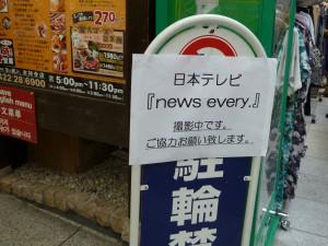マーブルでNews every.ロケ