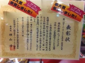 第一回スーパーマーケットお弁当・お惣菜大賞