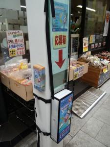 ダイヤ街サマーフェア2012@山利屋